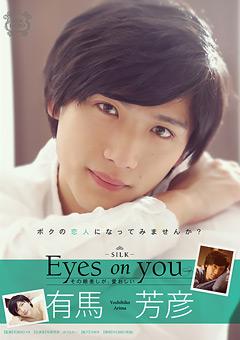 Eyes on you 有馬芳彦