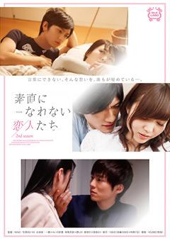 【女性向けアダルト動画無料】新作素直になれない恋人たち-2nd-season-ドラマ