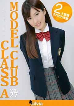MODEL CLUB CLASS A ver.27