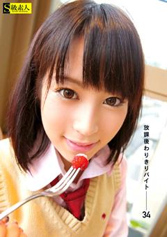 【ゆいか動画】放課後わりきりバイト34-女子校生