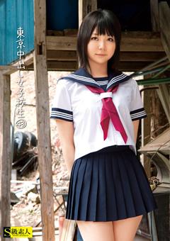 【かよ動画】東京中出しJK43-女子校生