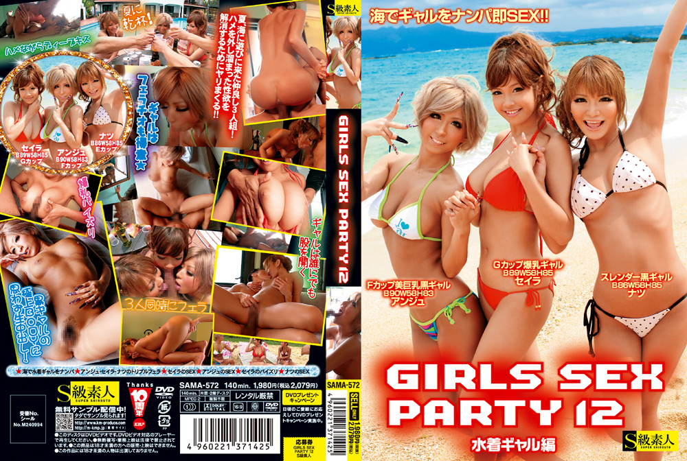 GIRLS SEX PARTY12