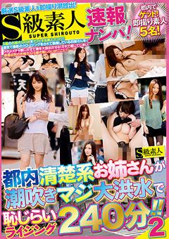 【瑞樹動画】準新作巨乳おっぱい素人わがままボディ-vol.4-15人4時間-素人
