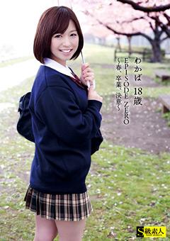【わかば動画】わかば-18歳-EPISODE-ZERO–~春、卒業、決意~-女子校生