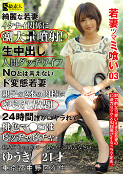 若妻ツマミ喰い03 ゆうき 21才 東京都中野区在住