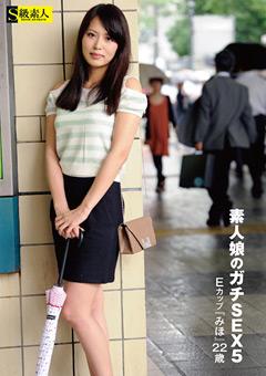 素人娘のガチSEX5 Eカップ『みほ』22歳
