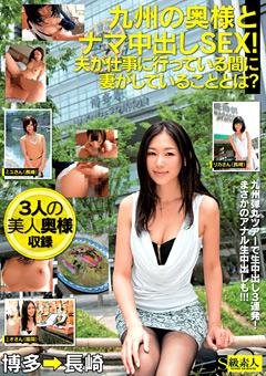 九州の奥様とナマ中出しSEX!夫が仕事に行っている間に妻がしていることとは?