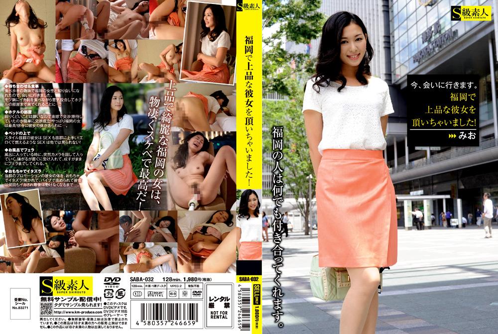 福岡で上品な彼女を頂いちゃいました! みお