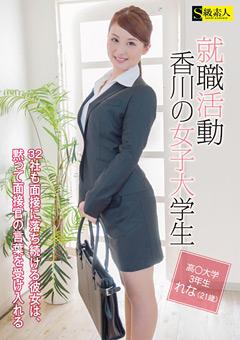「就職活動 香川の女子大学生 ~32社も面接に落ち続ける彼女は、黙って面接官の言葉を受け入れる~」のパッケージ画像