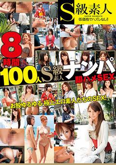 「S級素人ナンパ即ハメSEX 100人8時間」のパッケージ画像
