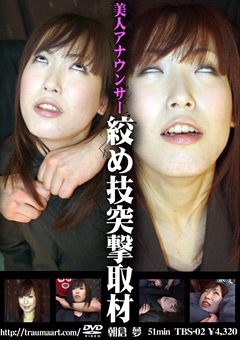 【締め技の取材】美女アナウンサー-絞め技突撃取材-SM