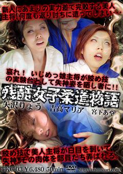 残酷女子柔道部物語