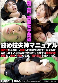 【美咲結衣動画】第二回-実践女子柔道-絞め技失神マニュアル-マニアック