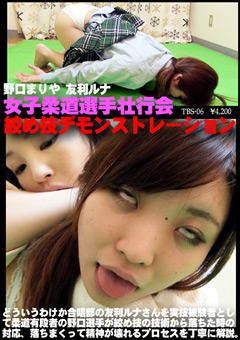 【野口まりや動画】女子柔道選手壮行会-絞め技デモンストレーション-マニアック