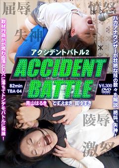 【青山はるき動画】アクシデントバトル2-マニアック