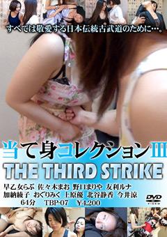 【早乙女らぶ動画】当て身コレクション3-SM