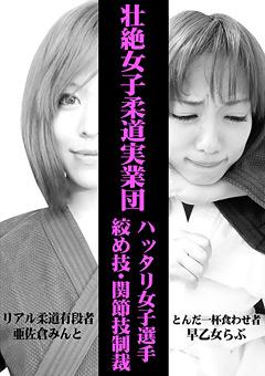 「壮絶女子柔道実業団 女子選手絞め技・関節技制裁」のサンプル画像