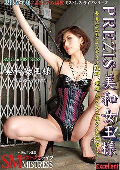 「MISTRESS LIVE vol.3 美和女王様」のパッケージ画像