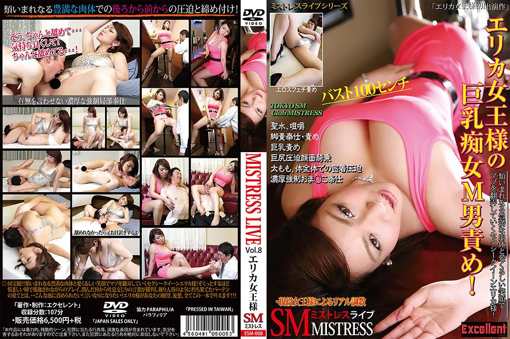 MISTRESS LIVE Vol.8 エリカ女王様