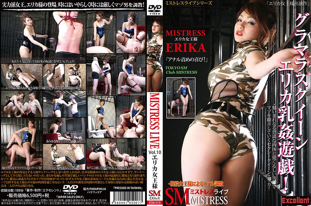 MISTRESS LIVE Vol.10 エリカ女王様