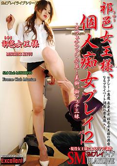 「SM PLAY LIVE vol.6 祁邑女王様、個人痴女プレイパート2」のパッケージ画像