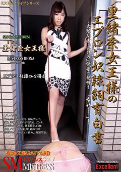 「MISTRESS LIVE Vol.12 里緒奈女王様」のパッケージ画像