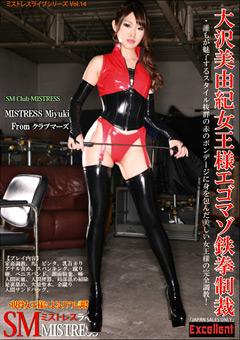 「MISTRESS LIVE Vol.14 大沢美由紀」のパッケージ画像