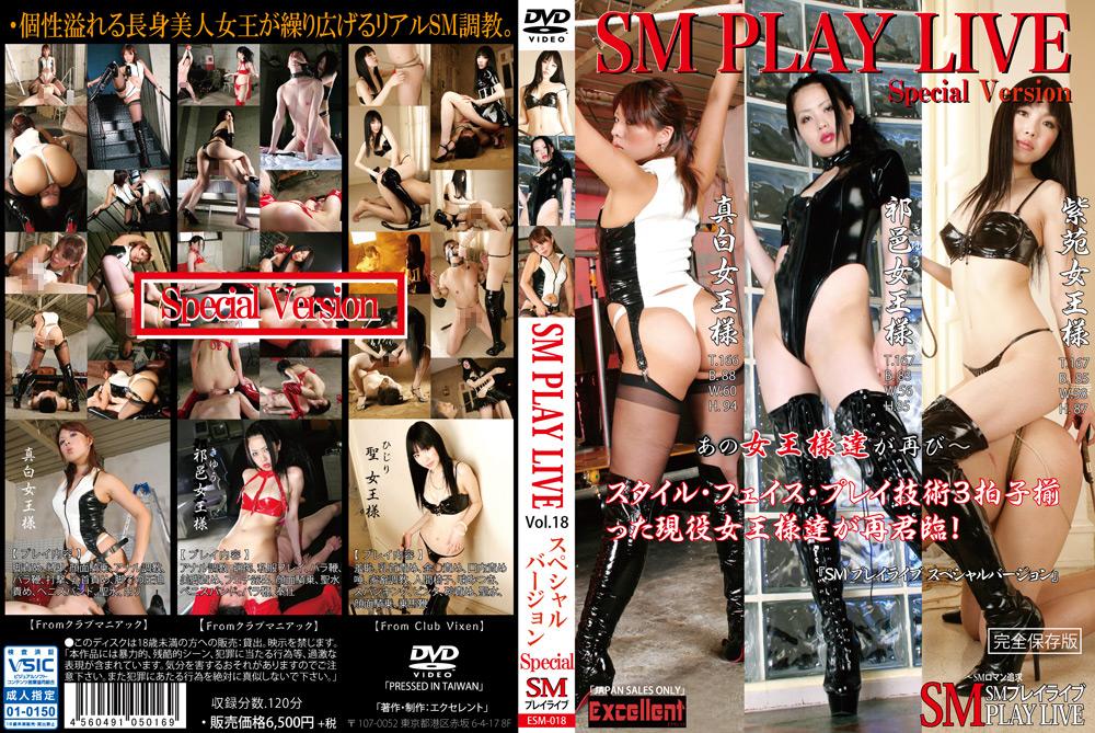 SM PLAY LIVE Vol.18 スペシャルバージョン