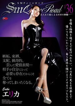 【エリカ動画】SMクィーンロード-VOL.36-エリカ-女王様