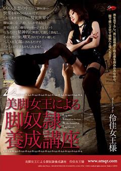 「美脚女王による脚奴隷養成講座 伶佳女王様」のパッケージ画像