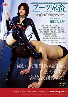 「ブーツ家畜〜お前は私専用マゾ犬〜 伶佳女...」のパッケージ画像