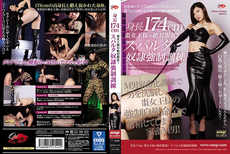 【新着動画】身長174cm 棗女王様の絶対服従!スパルタ奴隷強制訓練