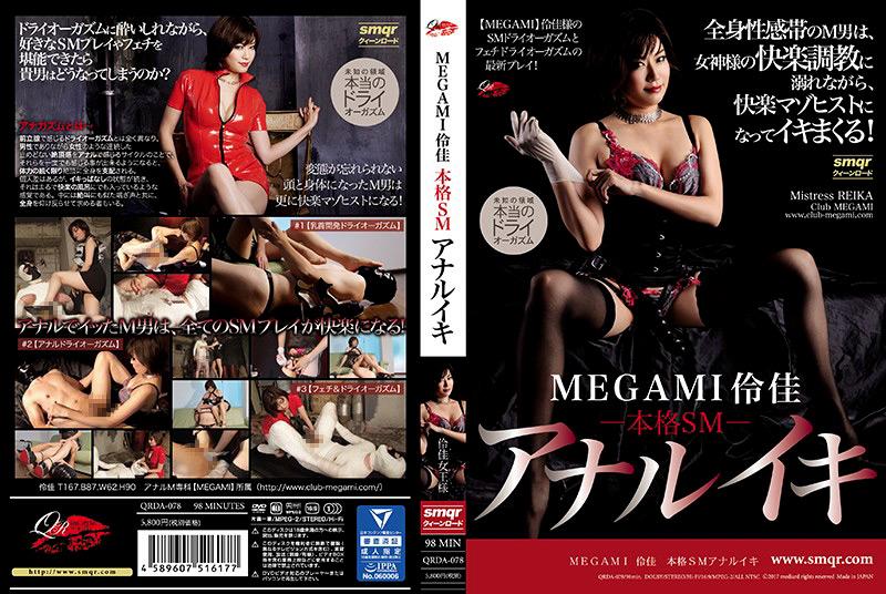 【新着動画】MEGAMI 伶佳 本格SMアナルイキ