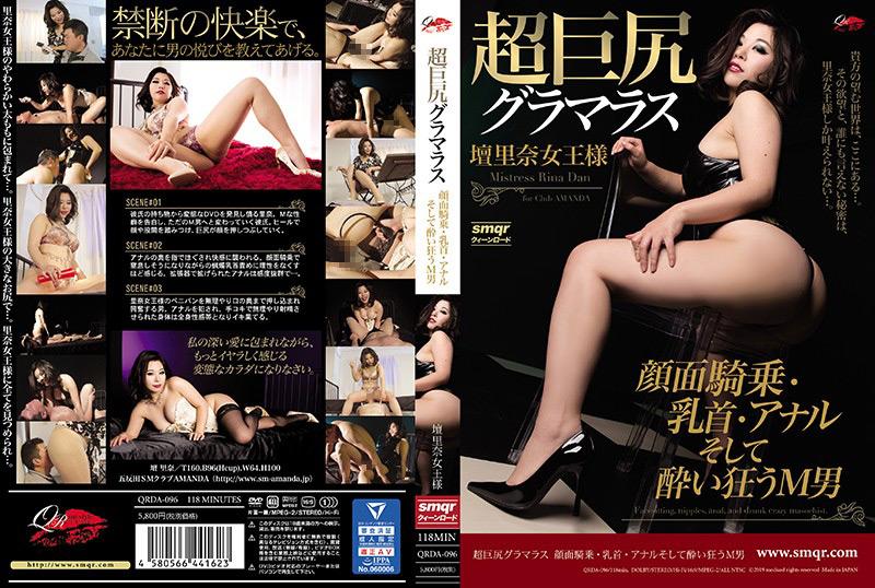 【新着動画】超巨尻女王様・壇里奈の顔面騎乗・乳首・アナル責め