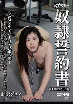 【瀬名じゅんのSM動画】奴隷契約書-瀬奈ジュン-SM