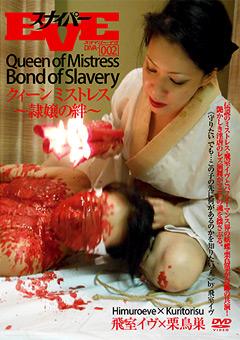 「クイーンミストレス~隷嬢の絆~ 氷室イヴ×栗鳥巣」のパッケージ画像