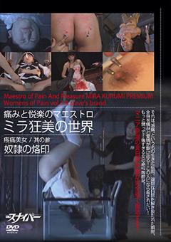 【カレン動画】疼痛美女-其の参-奴隷の烙印-SM