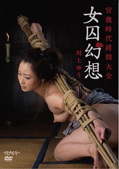 「女囚幻想 川上ゆう」のパッケージ画像