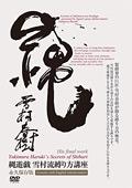 縄遊戯 雪村流縛り方講座 永久保存版