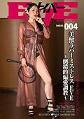 美獣ラバーミストレス EVE 〜倒錯的偏愛調教〜