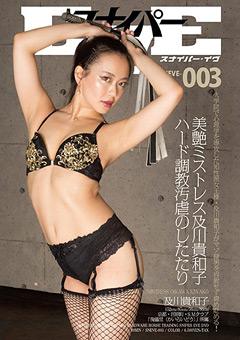 【及川貴和子動画】準美艶ミストレス及川貴和子-ハード調教汚虐のしたたり-女王様