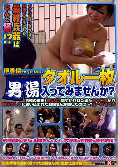 伊香保で見つけたお嬢さん タオル一枚男湯入ってみませんか?
