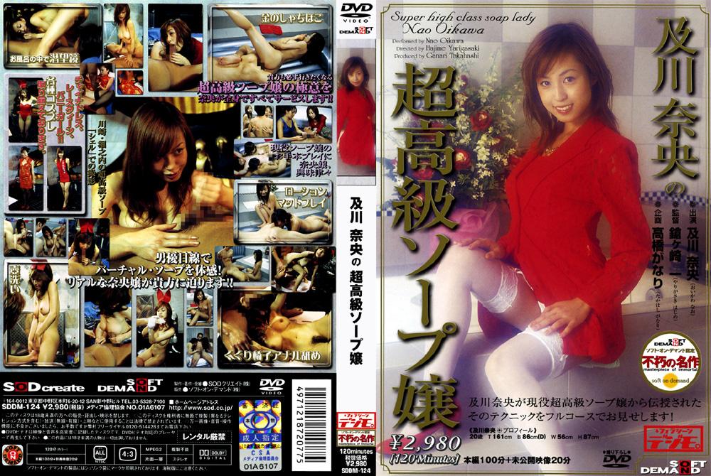 及川奈央の超高級ソープ嬢のエロ画像