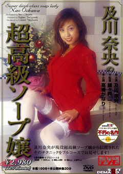 【及川奈央動画】及川奈央の超高級ソープ嬢-女優