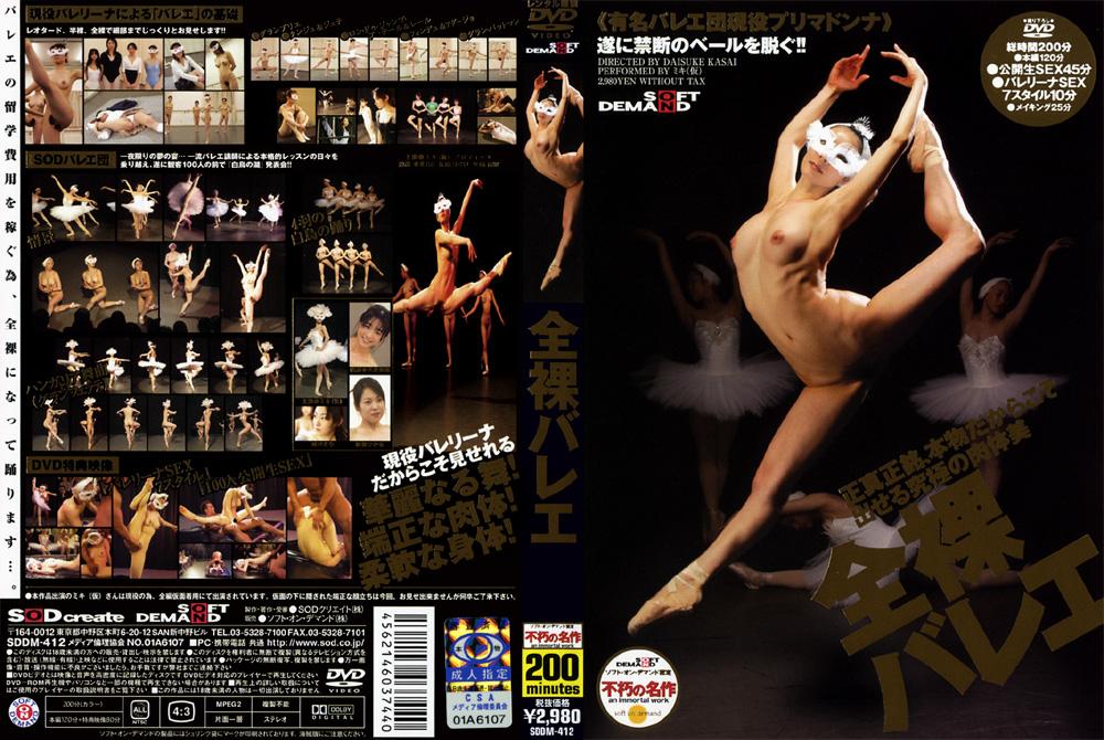 全裸バレエのエロ画像