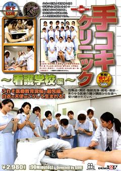 【友田真希動画】手コキクリニック-~看護学校編~-企画