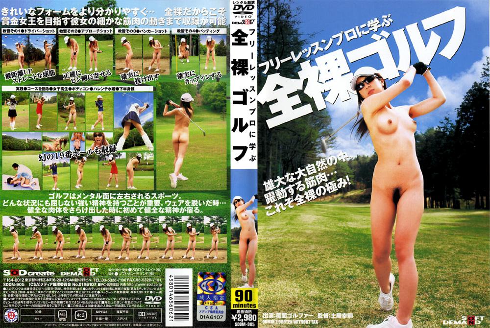 全裸ゴルフのエロ画像