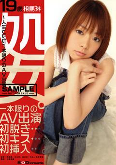 【相馬琳 無料動画】19歳処女。相馬琳-女優