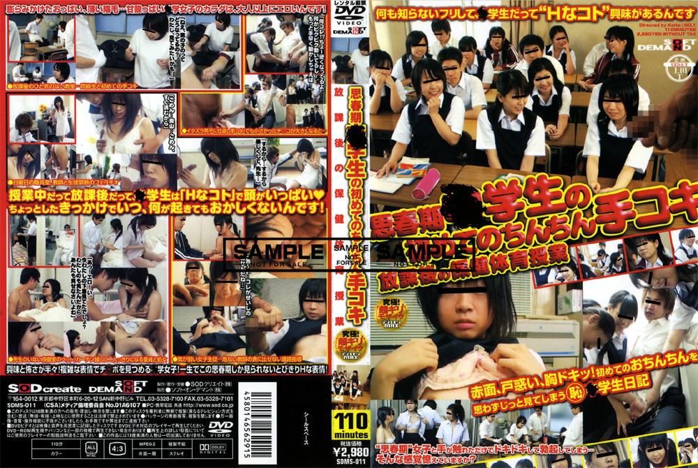 思春期○学生の初めてのちんちん手コキのエロ画像