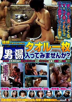 箱根で見つけたお嬢さん タオル一枚男湯入ってみませんか? タオルの生地を全て透け透けガーゼに&ミッションは益々過激に、大胆に!!